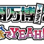 【氣志團万博2020 ~家でYEAH!!~】スカパラ、瑛人、渋谷すばる、女王蜂、BiSH、ももクロ、EXITら出演