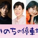 吉永小百合・松坂桃李・広瀬すずら出演、映画「いのちの停車場」に期待の声