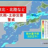 8日 東北、北陸など 大雨や土砂災害に警戒
