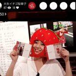 大矢梨華子、15個のチャンネルで配信 ブラジルのファンと一期一会な出会いも