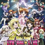 『リリカル☆ライブ』、16キャラクター大集合のBlu-rayジャケットを公開