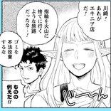 横浜駅前で英語入門書を探すのに四苦八苦!? マンガ『#神奈川に住んでるエルフ』の異文化(?)交流に話題沸騰