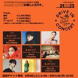 Chara、SKY-HI、ビッケブランカら出演!オンラインライブ「Grand VIEWTY 2020 Drive in Concert」uP!!!で有料配信