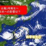 台風シーズン またも「台風」発生へ 日本列島への影響は