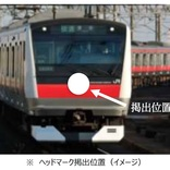 JR東日本、京葉線30周年ヘッドマーク募集 採用作品を実際に掲出