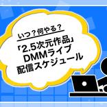 いつ?何やる?「2.5次元作品」DMMライブ配信スケジュール