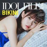 『IDOL FILE』夏恒例企画、アイドル39人のビキニ姿を堪能