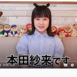 「男の子から告白された回数は?」本田三姉妹の末っ子・紗来ちゃんが質問コーナーに包み隠さず答える