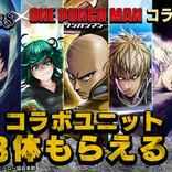 コラボユニットが3体もらえる!超本格王道RPG『グランドサマナーズ』 8/15(土)より、大人気TVアニメ『ワンパンマン』とのコラボイベントを復刻開催! 【アニメニュース】