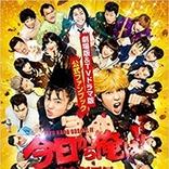 【ネタバレなし】「今日から俺は!!劇場版」を見てきた。