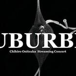 鬼束ちひろ、ストリーミングコンサート【SUBURBIA】開催決定