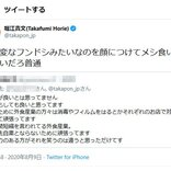 堀江貴文さん「あの変なフンドシみたいなのを顔につけてメシ食いたくないだろ普通」 サイゼリヤの食事用マスク「しゃべれるくん」で議論に
