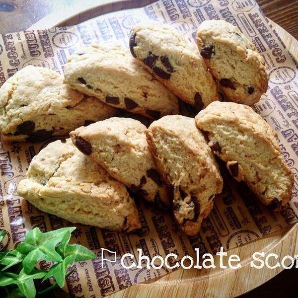 スタバ風レシピ!手作りチョコスコーン