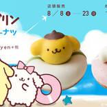 『ポムポムプリン』がドーナツ化♪ うきわで遊ぶ夏らしいお菓子♪