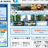 人吉~熊本間を結ぶ高速バス「ひとよし号」、7月31日で廃止