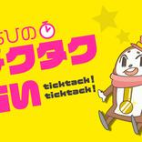 MICHIHIの「チクタク占い」(8月10日~8月16日)