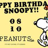 『スヌーピー』の誕生日記念! おめかしデザインのグラスジャーが登場♪