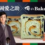 期間限定!俺のベーカリーにて片岡愛之助さん監修の食パン「黒豆と抹茶」が登場
