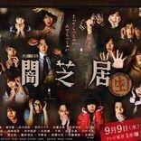 テレ東「水ドラ25」、人気のホラーアニメ『闇芝居』が実写化