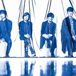 Official髭男dism、初のオンラインライブ&最新EPのスポット映像公開 『CDTVライブ!ライブ!』プレイリストも配信スタート