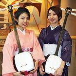 津軽三味線女性デュオ 輝&輝にインタビュー~緊急事態宣言解除後最初のホールライブを開催