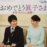 小室圭さんと眞子さまの結婚に障害はなくなる? 借金問題に解決の兆し