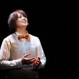ミュージカル『メイビー、ハッピーエンディング』いよいよ初日! 浦井健治「公演一回一回が、かけがえのない瞬間の輝き」