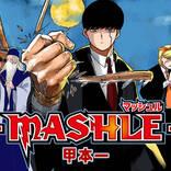 橋本環奈も推す『マッシュル-MASHLE-』どこが魅力?「ガチ恋になりそう」