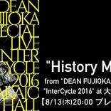 DEAN FUJIOKA「Neo Dimension」ジャケ&オーディオ映像公開