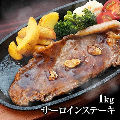 【新発売!】サーロインステーキ10食セット 1kg 100g×10枚