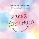 芸人デザイン雑貨がいっぱい! 「zakka YOSHIMOTO」大阪でポップアップストアイベント開催