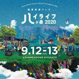 ドレスコードは「マスク」! クラムボン・加藤登紀子・キセルら出演の日本一標高の高い絶景音楽フェス「ハイライフ 八ヶ岳」がコロナ時代対応フェスとして開催決定
