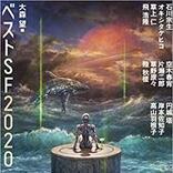 【今週はこれを読め! SF編】新たな壮途へ乗りだした年刊日本SF傑作選