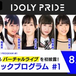 神田沙也加、豊崎愛生ら出演 大型アイドルプロジェクト『IDOLY PRIDE』キャスト出演特番が8月30日配信決定