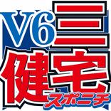 「V6」三宅健、長瀬智也の退所に「長く一緒にいるから寂しい、本当に」