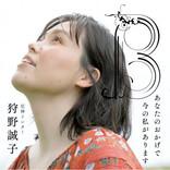 誠子にとっての「B」とは? 尼神インター誠子、初のエッセイ本出版決定!