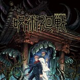 アニメ『呪術廻戦』OPテーマはEve「廻廻奇譚」 ED担当はALI
