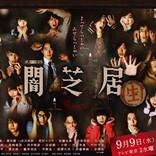井口昇監督、ホラーアニメ『闇芝居』を実写ドラマ化 相沢梨紗ら24名キャスト集結