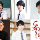 HiHi Jets井上瑞稀、古川雄輝ら出演決定 『荒ぶる季節の乙女どもよ。』追加キャスト発表