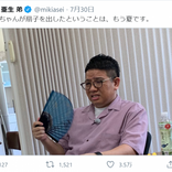 """ミキ亜生、独特すぎる""""夏の知らせ""""を報告「お兄ちゃんが…」"""