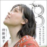尼神インター誠子、初エッセイ本を出版 タイトルの「B」が意味するのは…