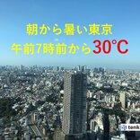 朝から暑いぞ東京 熱中症警戒