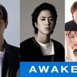 吉沢亮、AI将棋のプログラミングに挑む『AWAKE』公開決定