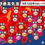 12日朝からヒートアップの関東甲信・東海 再び体温並みで危険な暑さに
