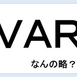 【クイズ】VARって何の略だか言える?意外に知らない!