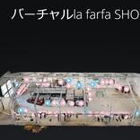 【ついにOPNE】新感覚3Dショップ『バーチャルla farfa SHOP』!!!