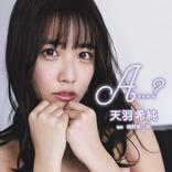 天羽希純の写真集 『A…?』が「書泉・女性タレント写真集売上ランキング」で7月の首位を獲得