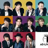 人気声優多数出演!「AD-LIVE 2020」公演概要をライブ配信に変更!