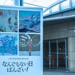 日常と所蔵作品に光をあてる上野の森美術館の展覧会『なんでもない日ばんざい!』開幕レポート