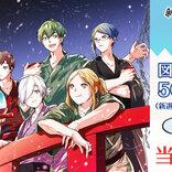 連載記念♡『図書カード(新選サークルデザイン)』500円分を5名様にプレゼント!